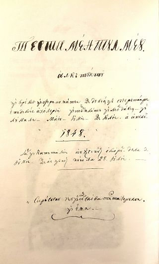 Foto1: Pagină olografă a Testamentului spătarului Teodor R. Burada